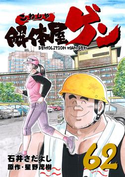 解体屋ゲン 62巻-電子書籍