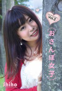 おさんぽ女子 vol.2