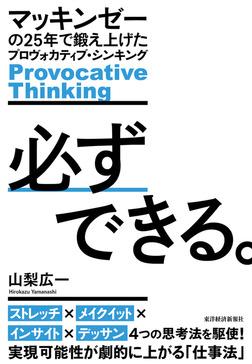 必ずできる。―マッキンゼーの25年で鍛え上げたプロヴォカティブ・シンキング-電子書籍