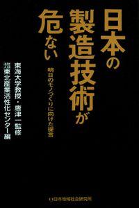 日本の製造技術が危ない : 明日のモノづくりに向けた提言