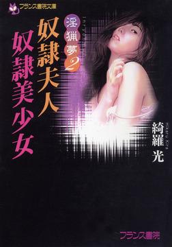 淫猟夢2 奴隷夫人・奴隷美少女-電子書籍