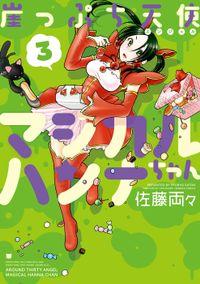 崖っぷち天使マジカルハンナちゃん (3)