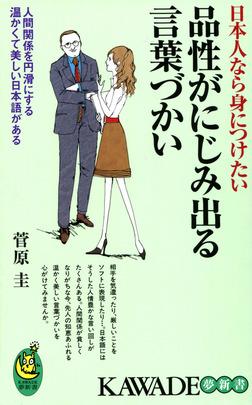 日本人なら身につけたい品性がにじみ出る言葉づかい 人間関係を円滑にする温かくて美しい日本語がある-電子書籍