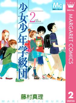 少女少年学級団 2-電子書籍