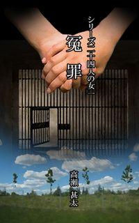 シリーズ二十四人の女(太陽堂出版)