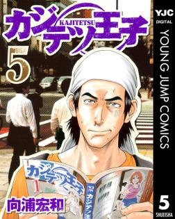 カジテツ王子 5-電子書籍