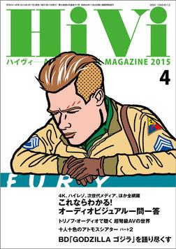 HiVi (ハイヴィ) 2015年 4月号-電子書籍