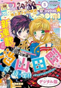 Sho-Comi 2018年5号(2018年2月5日発売)