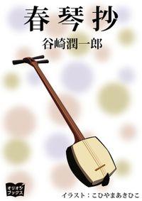 春琴抄(オリオンブックス)