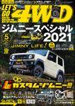 LET'S GO 4WD【レッツゴー4WD】2021年05月号