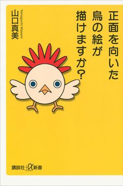 正面を向いた鳥の絵が描けますか?-電子書籍