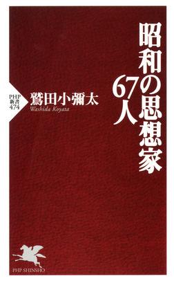 昭和の思想家67人-電子書籍