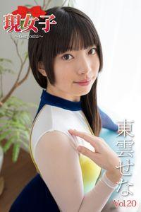 東雲せな 現女子 Vol.20