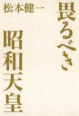 畏るべき昭和天皇-電子書籍