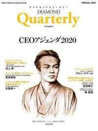 ダイヤモンドクォータリー(2020年特別編集号) CEOアジェンダ2020