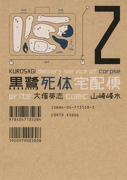 黒鷺死体宅配便(2)-電子書籍