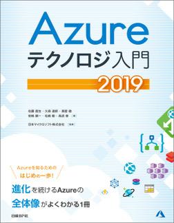 Azureテクノロジ入門 2019-電子書籍
