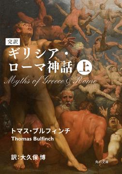 完訳 ギリシア・ローマ神話 上-電子書籍