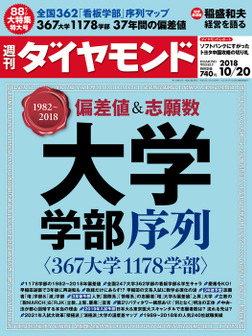 週刊ダイヤモンド 18年10月20日号-電子書籍