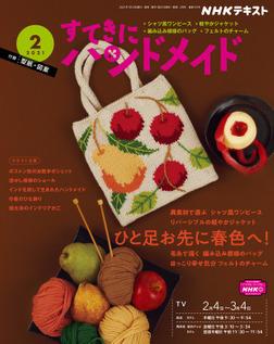 NHK すてきにハンドメイド 2021年2月号-電子書籍