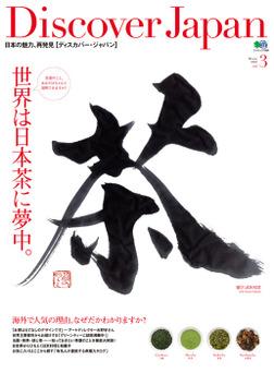Discover Japan vol.3-電子書籍