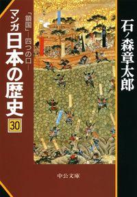 マンガ日本の歴史30 「鎖国」―四つの口―
