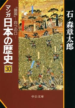 マンガ日本の歴史30 「鎖国」―四つの口―-電子書籍