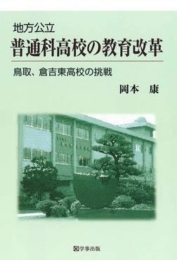 地方公立普通科高校の教育改革 : 鳥取、倉吉東高校の挑戦-電子書籍