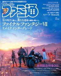 週刊ファミ通 2021年6月24日号【BOOK☆WALKER】