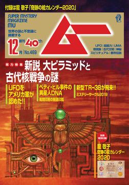 ムー2019年12月号-電子書籍