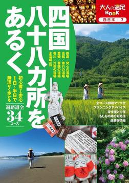 四国八十八ヶ所をあるく-電子書籍