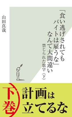 「食い逃げされてもバイトは雇うな」なんて大間違い~禁じられた数字〈下〉~-電子書籍