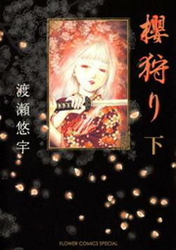 櫻狩り 下-電子書籍