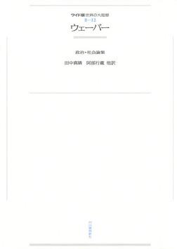 ワイド版世界の大思想 第2期〈12〉ウェーバー-電子書籍