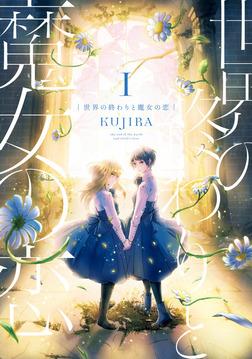 世界の終わりと魔女の恋1【電子限定特典付き】-電子書籍