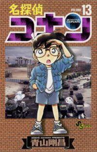 名探偵コナン(13)