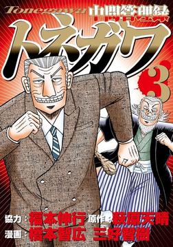 中間管理録トネガワ(3)-電子書籍