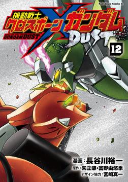 機動戦士クロスボーン・ガンダム DUST(12)-電子書籍