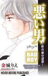 Bad Boy -Seduction Under the Rainy Eaves- (14)