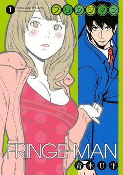フリンジマン(1)-電子書籍