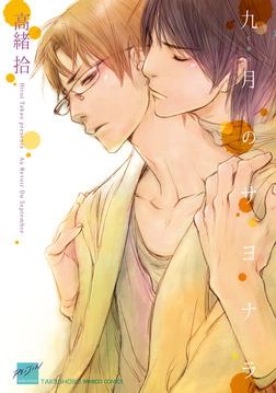 九月のサヨナラ-電子書籍