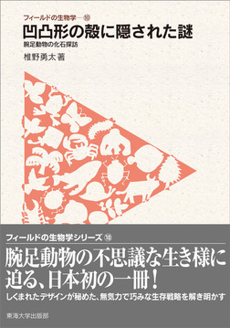 フィールドの生物学10 凹凸形の殻に隠された謎 腕足動物の化石探訪-電子書籍