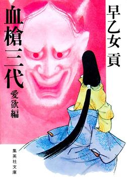 血槍三代 愛欲編-電子書籍