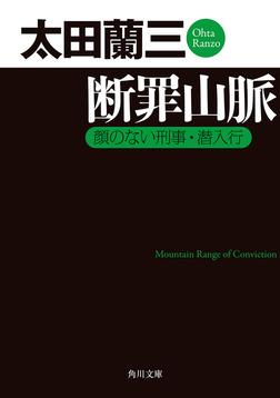 断罪山脈 顔のない刑事・潜入行-電子書籍