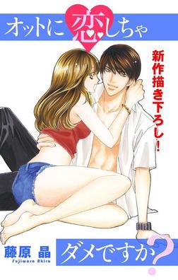 Love Silky オットに恋しちゃダメですか? story02-電子書籍