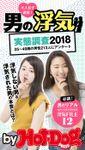 バイホットドッグプレス 男の浮気実態調査2018 2018年9/7号