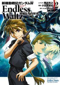 新機動戦記ガンダムW Endless Waltz 敗者たちの栄光(2)
