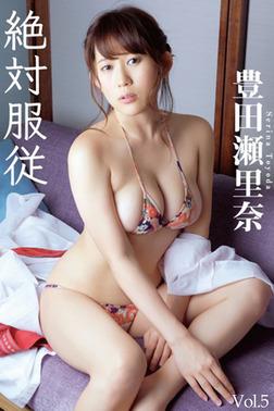 絶対服従 Vol.5 / 豊田瀬里奈-電子書籍