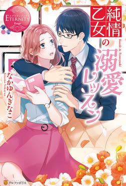 純情乙女の溺愛レッスン-電子書籍