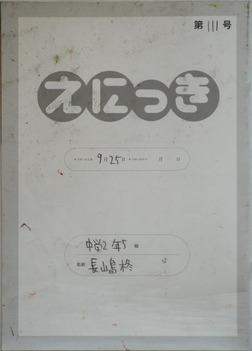 TALKEN絵日記111冊目-電子書籍